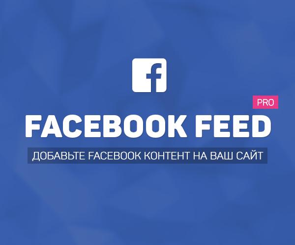 Facebook Feed Pro - Лучшая лента и галерея Facebook для Joomla