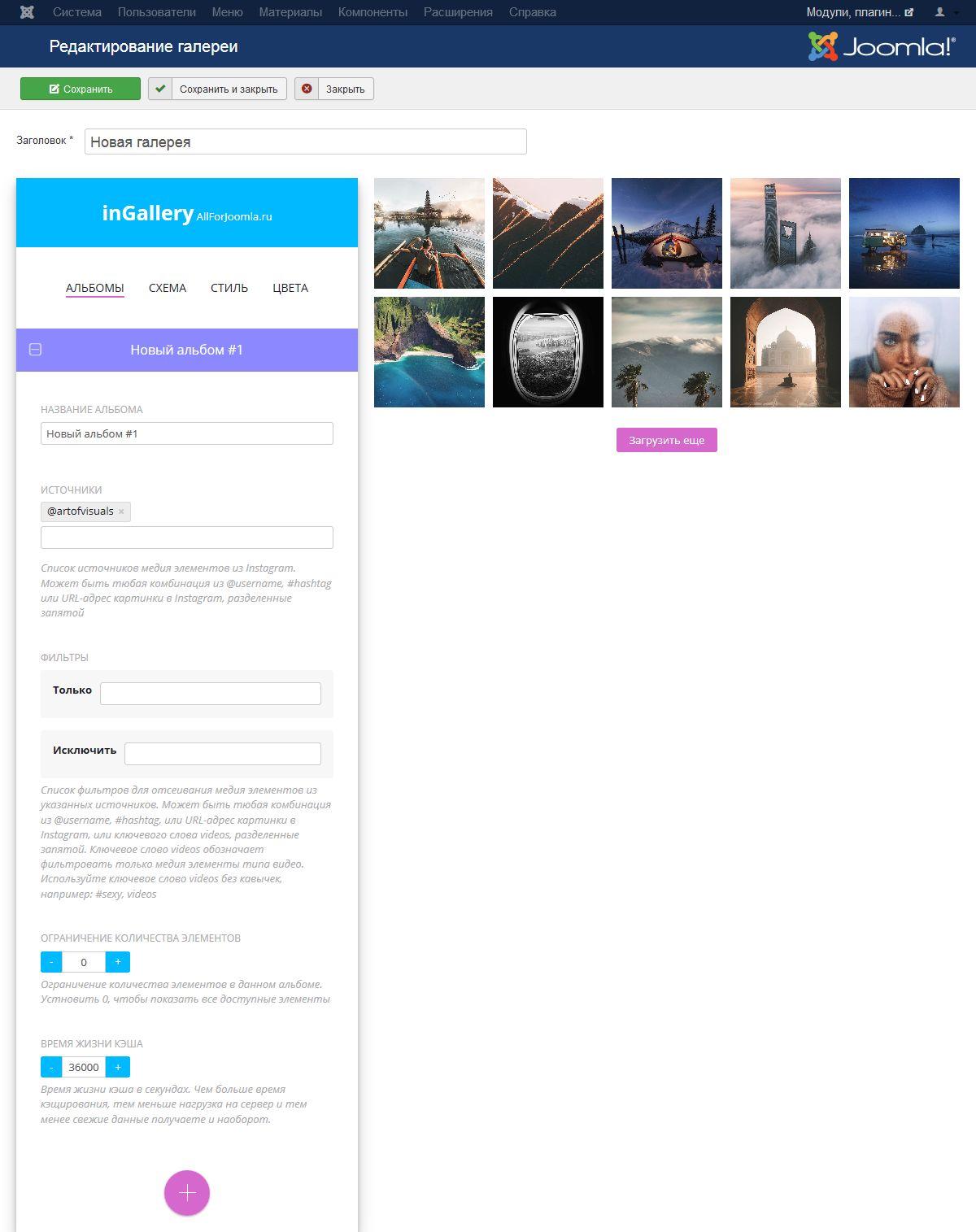 Сделать на своем сайте галерею как сделать электронный журнал на сайте
