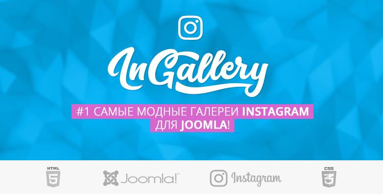 InGallery Самые Модные Instagram Галереи для Joomla