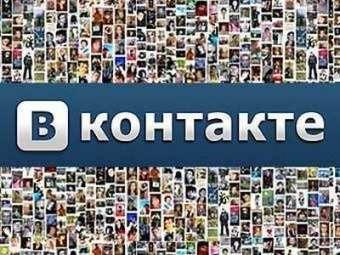 Вконтакте  социальная сеть в половину рунета регистрация